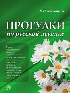 Викторина на знание русских пословиц и поговорок